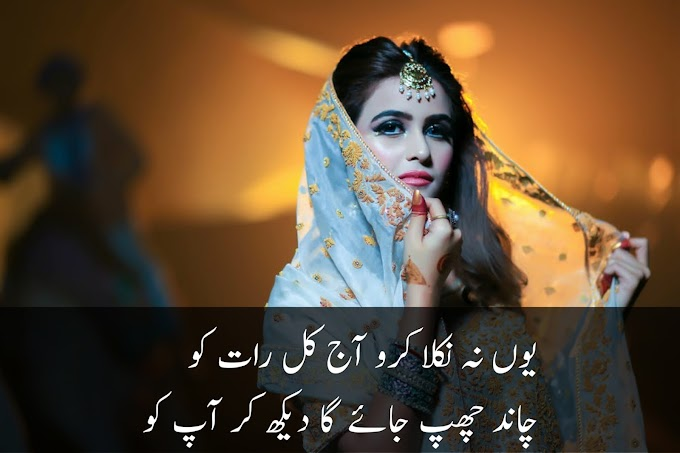 60+ Khubsurti Ki Tareef Shayari In Urdu | husn shayari