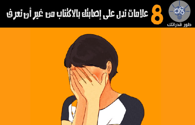 8 علامات تدل على إصابتك بالاكتئاب من غير أن تعرف