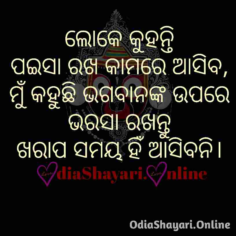 love-shayari-in-oriya
