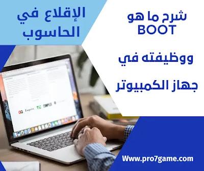 أهمية ووظيفة boot في جهاز الكمبيوتر