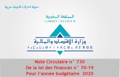 Note circulaire de la loi des finances 2020