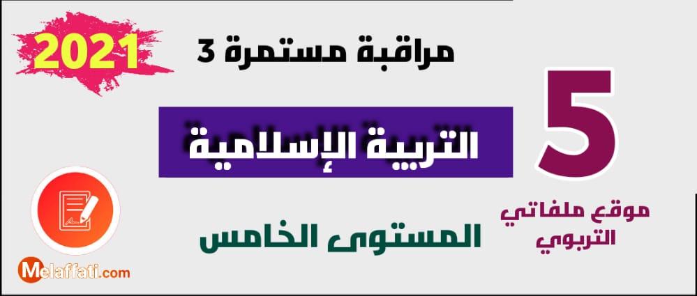فرض المرحلة الثالثة التربية الاسلامية المستوة الخامس 2021