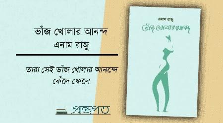 """'এনাম রাজু' রচিত """"ভাঁজ খোলার আনন্দ"""" : যাপিত জীবনের ভাঁজ খুলেছে- মীম মিজান"""
