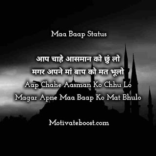 Maa Baap quote In Hindi Image