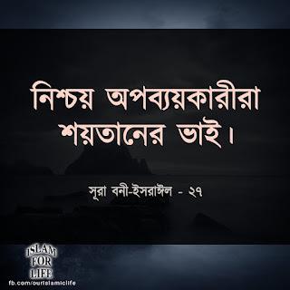 বাংলা হাদিস