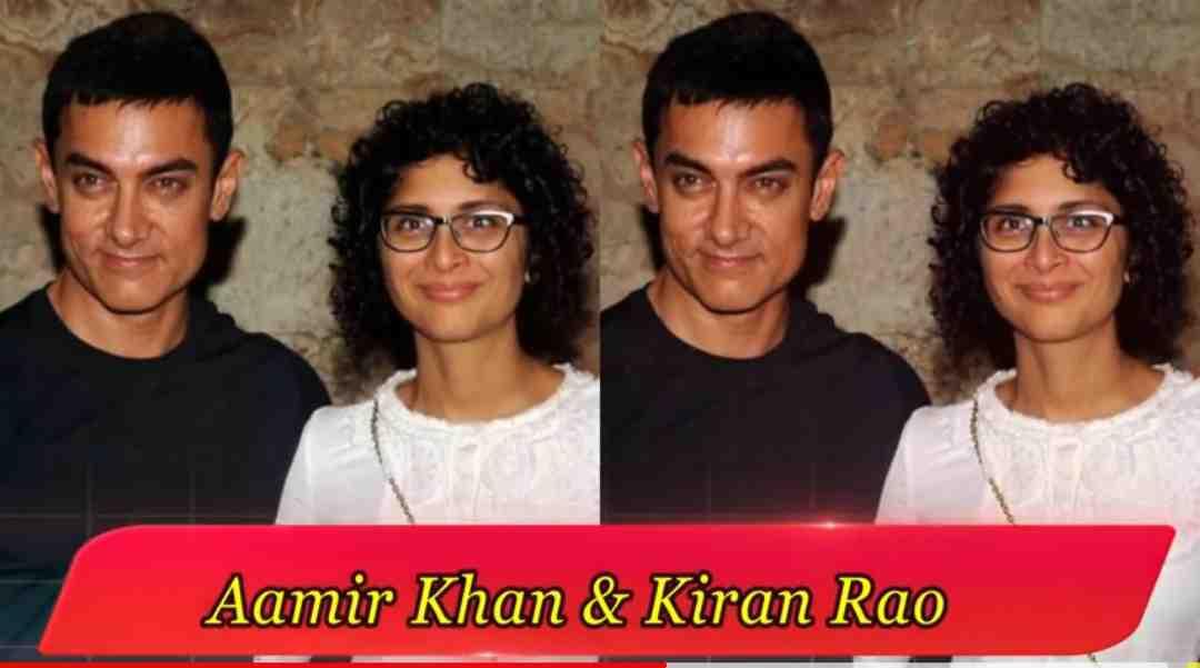 आमिर खान और किरण राव