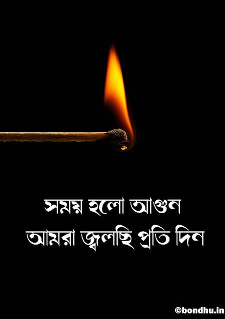 fire_quotes_bengali