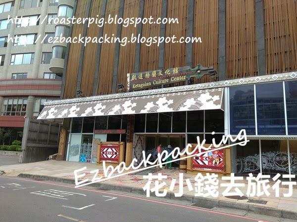 台北凱達格蘭文化館