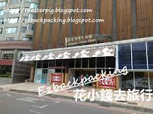 北投親子好去處:台北凱達格蘭文化館+捷運交通