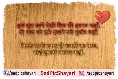 heartbreak sad shayari