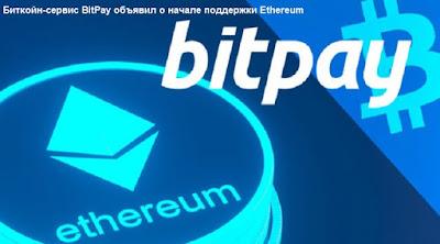 Биткойн-сервис BitPay объявил о начале поддержки Ethereum