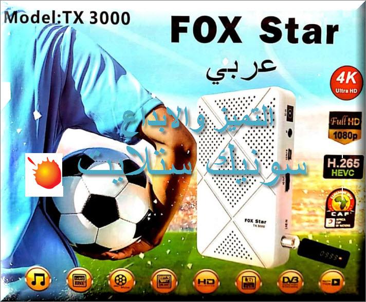 حصرى فلاشة الاصلية FOX STAR  TX 3000
