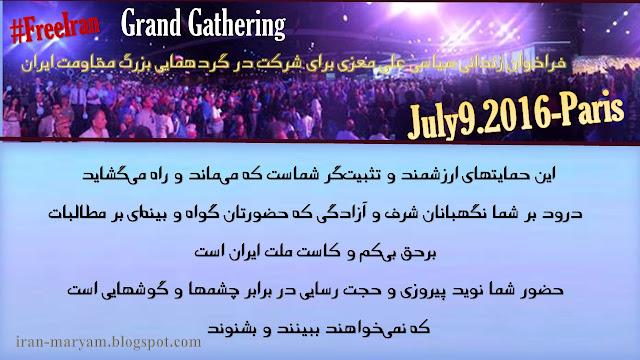 فراخوان شرکت در گردهمائي بزرگ ایرانیان 19تیر1395 زندانی سیاسی علی معزی