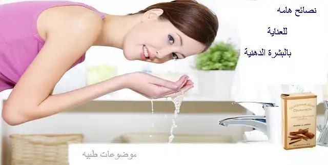 افضل صابون للوجه الدهنى