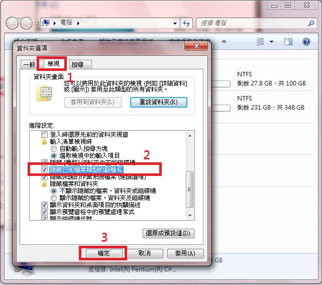 漢堡蛋 -電腦網路教學: 【WINDOWS】顯示檔案 副檔名