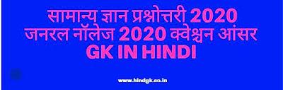 GK 2020 In Hindi | सामान्य ज्ञान, 2020 | जनरल नॉलेज 2020 - GK In Hindi 2020