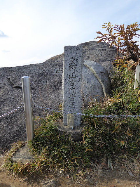 交野山古代岩座址