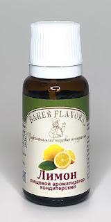 пищевой ароматизатор Лимон