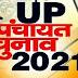 पंचायत चुनाव - वांछित अभिलेखों के साथ नामांकन प्रस्तुत करें उम्मीदवार