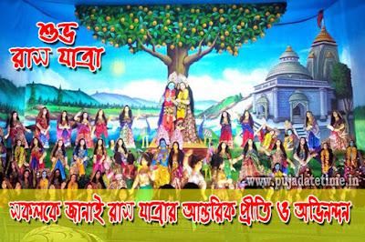Rash Yatra Wallpaper & Greetings