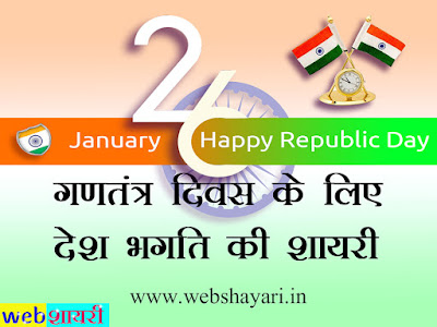 desh bhagti ki shayari 26 january shayari republic day shayari hindi