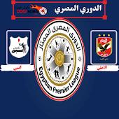 تقرير مباراة الأهلي أمام إنبي في الدوري المصري