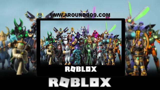 تحميل لعبة روبلوکس للكمبيوتر 2020 : roblox مجانا من ميديا فاير [ الإصدار الأخير ]