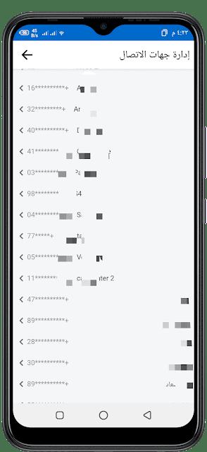 طريقة استرجاع الارقام المحذوفه من الهاتف من سنين بدون برامج