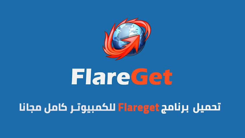 تحميل برنامج flareget للكمبيوتر كامل مجانا 2020