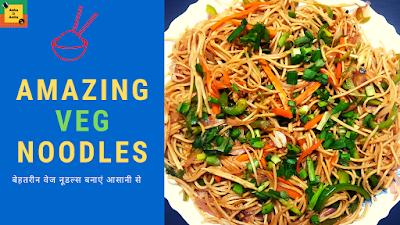 How to make noodles at home बेहतरीन वेज नूडल्स बनाएं आसानी से