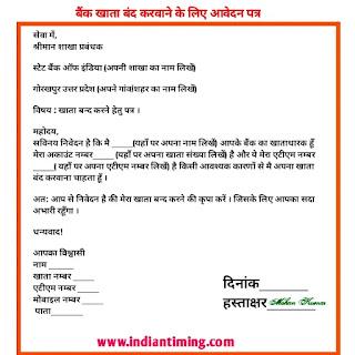 Bank Account Close Application Hindi