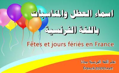 اسماء العطل والمناسبات باللغة الفرنسية ومترجمة
