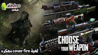 تحميل لعبة تغطية النار cover fire مهكره آخر إصدار للأندرويد