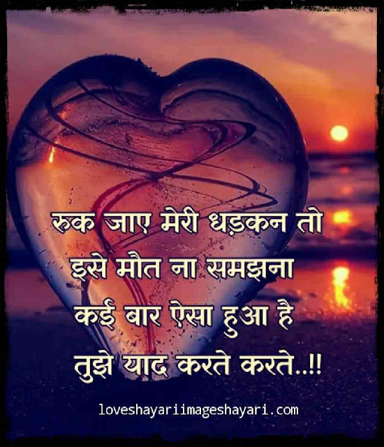 Sad love shayari in hindi for boyfriend with images download