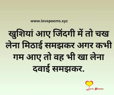 सॅड शायरी इमेजस इन हिन्दी | sad shayari images in hindi