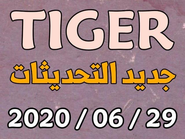 جديد تحديثات الموقع الرسمي لأجهزة تايغر TIGER