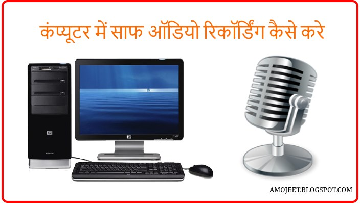 audacity-software-ka-use-karke-apne-laptop-computer-me-vocal-voice-audio-aawaz-record-kaise-kare-hindi-tutorials