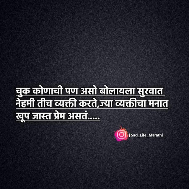 Sad Quotes in Marathi