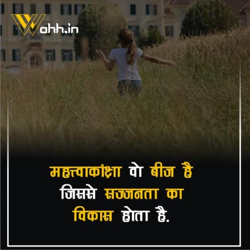 Ambition Quotes ideas In Hindi