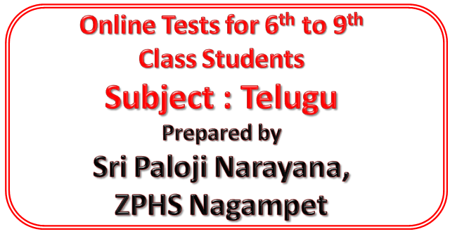 Online Tests on Telugu Subject for 6th to 9th Class Students Prepared by Sri Paloji Narayana, ZPHS Nagampet