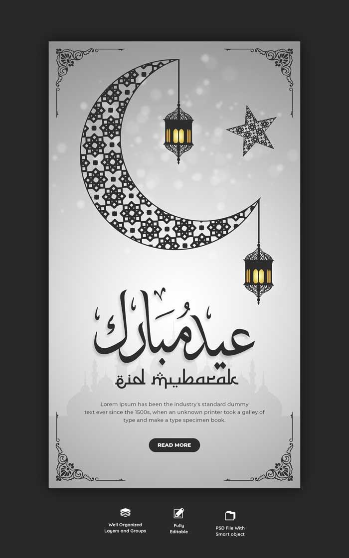 Eid Ul Fitr Eid Mubarak Instagram Facebook Story PSD template