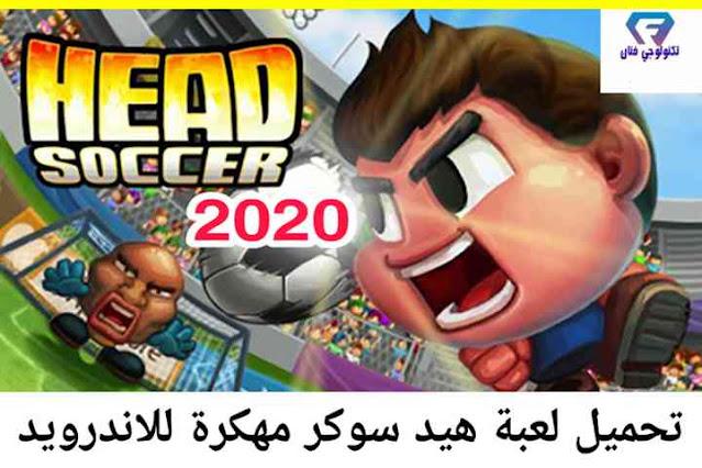 تحميل لعبة هيد سوكر Head Soccer مهكرة للاندرويد من ميديا فاير