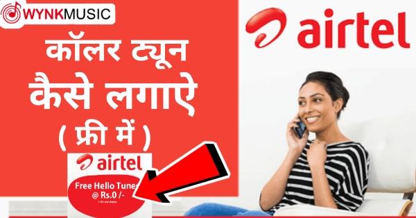 Airtel की Sim में Caller Tune कैसे लगाएं Free में