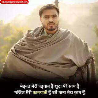 kamyabi status image