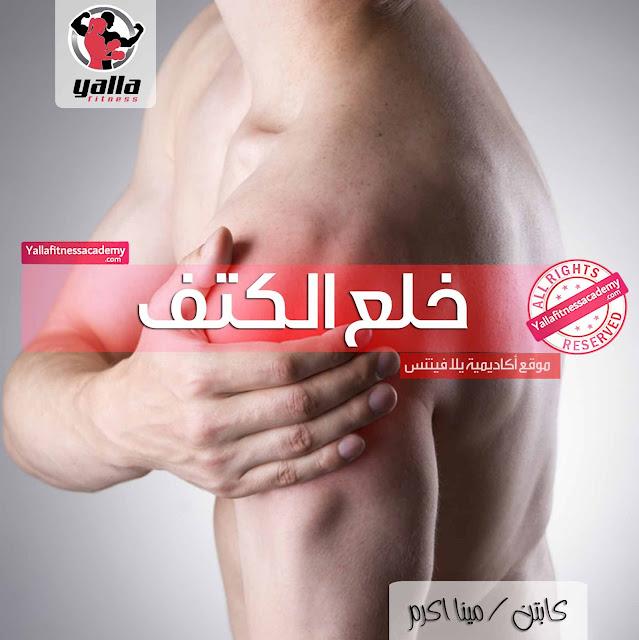 إصابات خلع الكتف Shoulder Dislocation