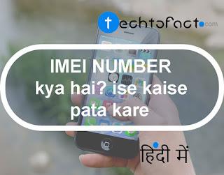 IMEI नंबर क्या है