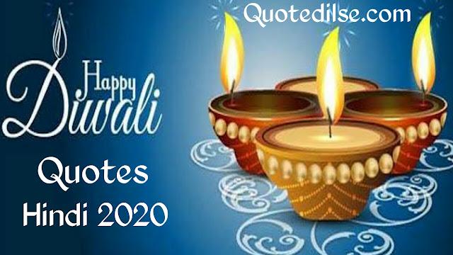 Happy Diwali Quotes in Hindi 2020