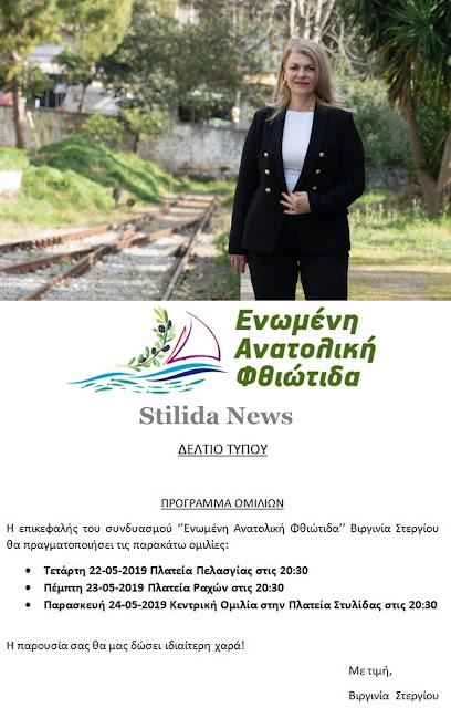 ΒΙΡΓΙΝΙΑ ΣΤΕΡΓΙΟΥ - ΠΡΟΓΡΑΜΜΑ ΟΜΙΛΙΩΝ