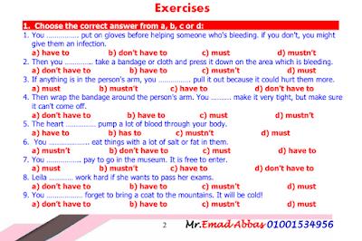قواعد اللغة الانجليزية للصف الثانى الثانوى الترم الاول