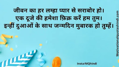 Heart Touching Birthday Wishes For Husband In Hindi